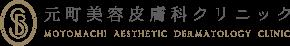 【元町美容皮膚科クリニック】横浜市の元町商店街にある美容皮膚科